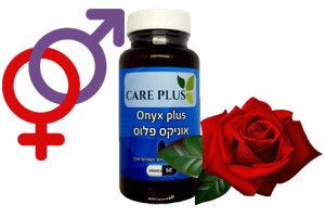Препараты для потенции в Израиле. Onyx+ эффективное и безопасное средство БАД для повышения потенции и продления полового акта.